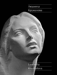 Кружалова