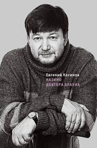 Евгений Касимов Казино доктора Брауна Обложка