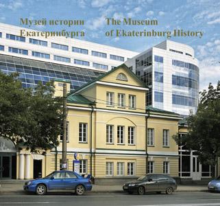 Музей Екатеринбурга