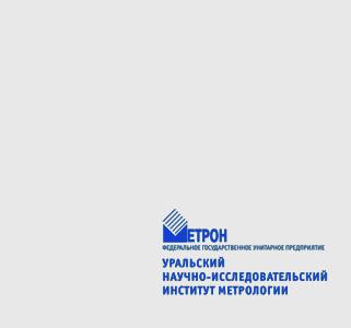 Институт метрологии