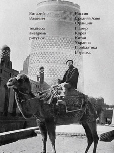 Виталий Волович. Путешествия
