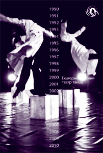 20 лет Институту танца