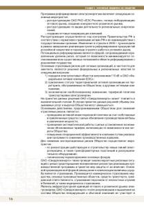 Годовой отчет Свердловэнерго  Страница