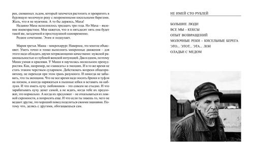 Ирина Афанасьева Сорок три Шмуцтитул